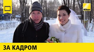За кадром: Рустам Хаджибаев | Свадебная фотосъемка
