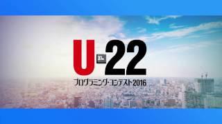 U-22プログラミング・コンテスト2016 プロモーションビデオ