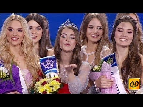 «Мисс Беларусь-2018»: как выбирали самую красивую девушку страны ?