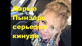 Дарью Пынзарь серьезно кинули. ДОМ-2, Новости, ТНТ