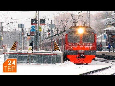 Расписание электричек изменится 16 февраля | Новости | ТВР24 | Сергиев Посад