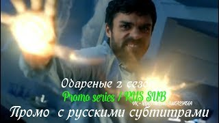 Одаренные 2 сезон - Промо с русскими субтитрами (Сериал 2017) // The Gifted Season 2 Promo