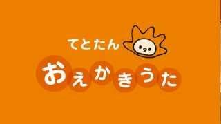 幼児用文具ブランド「Yo-i(ヨーイ)」のキャラクター「てとたん」のお...