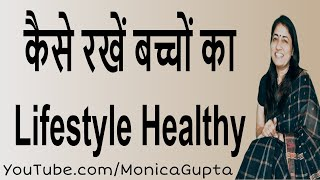 #monicagupta - how to keep your teenagers healthy lifestyle tips for parenting monica gupta he...