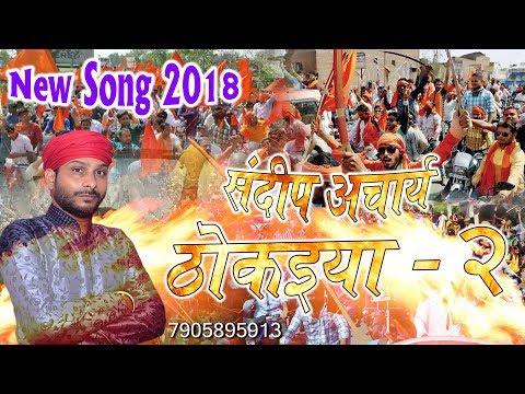 संदीप आचार्य का एक और(धमाका)हिंदुस्तान हमारा हैं ! कट्टर हिन्दू वादी गीत !! 2018 Hit Ram Bhajan
