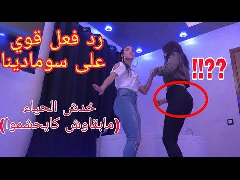 أقوى ردة فعل على فيديو كليب سومادينا _(Somadina Video Clip) thumbnail
