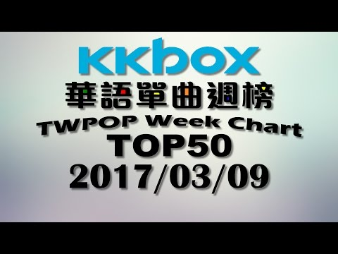 [2017.03.09] KKBOX 華語單曲週榜 Taiwan Chinese Music Chart TOP50