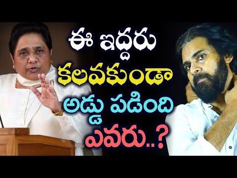 ఈ ఇద్దరు కలవకుండా చేసింది ఎవరు? | Mayawati Refused Pawan Kalyan's Appointment | Challenge Mantra