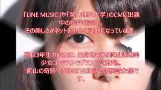 「LINE MUSIC」や「岡山理科大学」のCMに出演中の桜井日奈子。 その美し...
