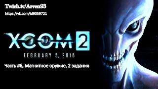 """xCom 2 Прохождение #6 с Финалистом шоу """"Сердца Трех 2"""""""