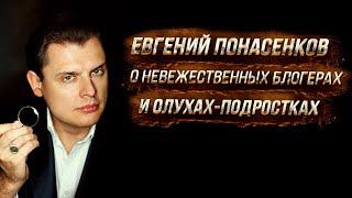 Евгений Понасенков о невежественных блогерах и олухах-подростках