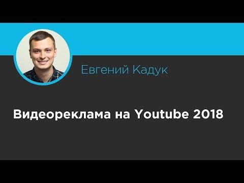 Видеореклама на Youtube 2018, Евгений Кадук (ВидеоЖара)