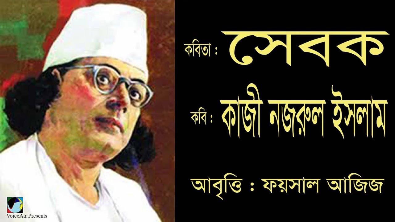 কবিতা #  সেবক #  কবি   কাজী নজরুল ইসলাম # Foysal Aziz s Recitation