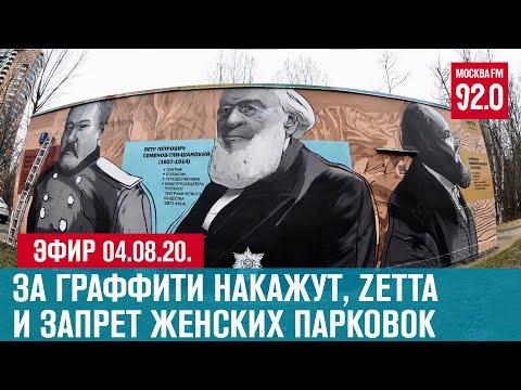 Прямой эфир 4.08.20. - Москва FM