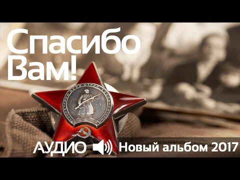 Геннадий Жуков - Спасибо Вам! (аудио)
