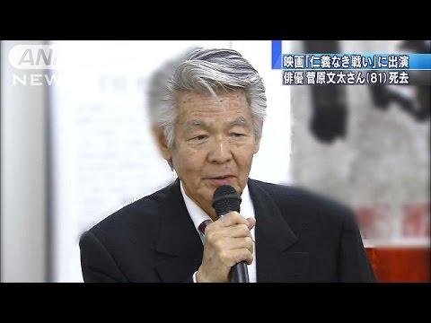 俳優の菅原文太さん死去 映画「仁義なき戦い」・・・(14/12/01)