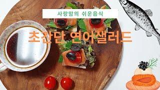초간단 연어샐러드/2분이면뚝딱/쉬운요리