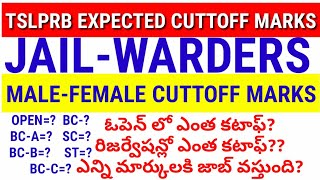 #Tslprb Jail Warders Expected Cuttoff Marks2019||tslprb civil expected cuttoff marks ||tslprb