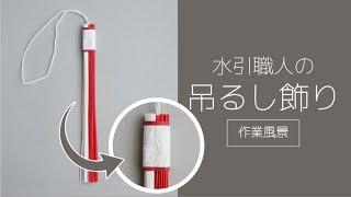 【水引職人】吊るし飾り(作業風景)| お正月に映える紅白飾り