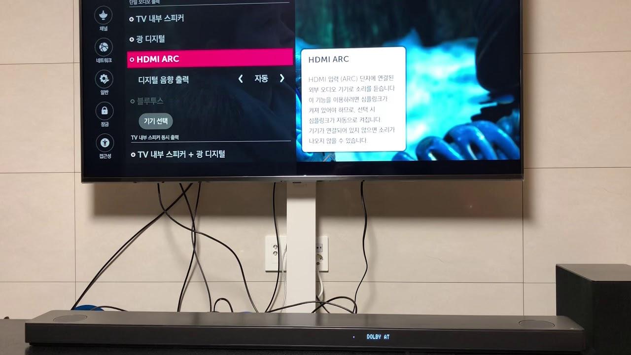 LG TV와 사운드바 ARC 연결시 내장 넷플릭스앱 애트모스 소리