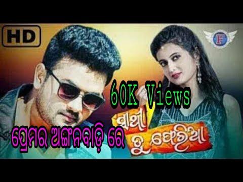 Premar Angan Badire //new Odia Song //sathi Tu Pheria //new Film Release Song //full Mp3