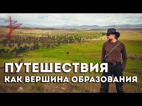 Путешествия как вершина образования. Виталий Сундаков