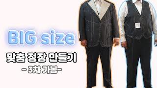 빅사이즈 쓰리피스 맞춤 정장 - 막가봉 -
