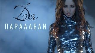Дэя - Параллели (Official Video), 2019