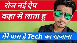 Top 5 Technology Android App