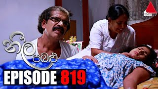 Neela Pabalu (නීල පබළු) | Episode 819 | 24th August 2021 | Sirasa TV Thumbnail