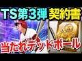 【プロスピA #157】TS第3弾!達川に当たれデッドボール!!【プロ野球スピリッツA】