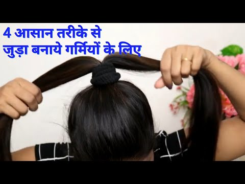 4 Easy Summer Bun Hairstyles|बनाये आसान जुड़ा गर्मियों के लिए| #bunhairstyle #bun #buntricks