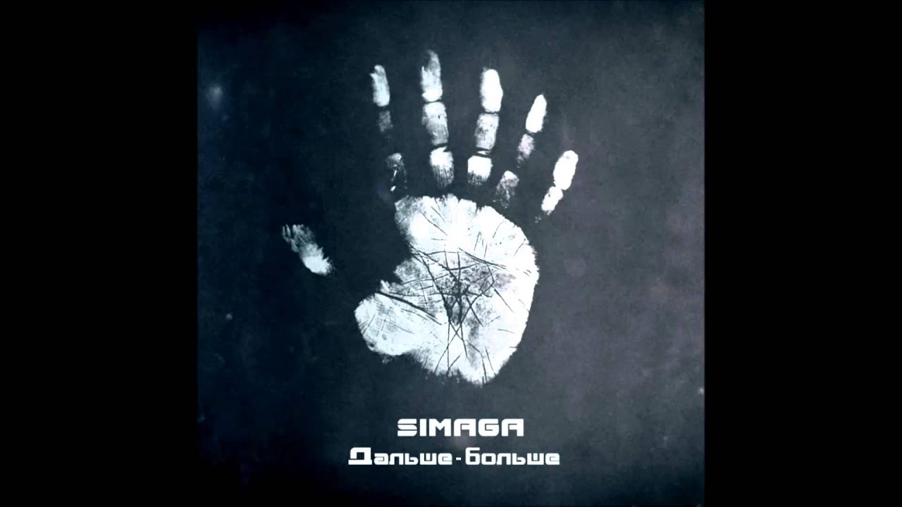 SIMAGA - 15. Лихие годики