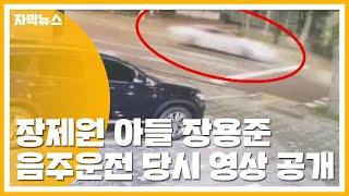[자막뉴스] 장제원 아들 장용준 음주운전 당시 영상 공개 / YTN