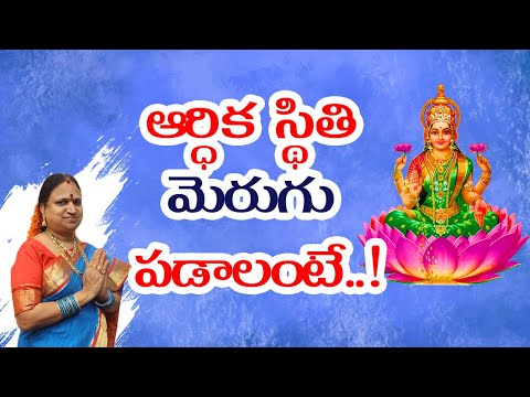ఆర్ధిక స్థితి మెరుగు పడాలంటే..! | Amazing Unknown Facts in Telugu | G. Sitasarma Vijayamarg