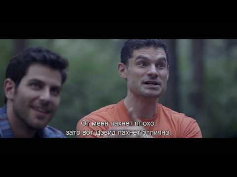 Я, мой кореш и медовый месяц (с субтитрами) - Trailer