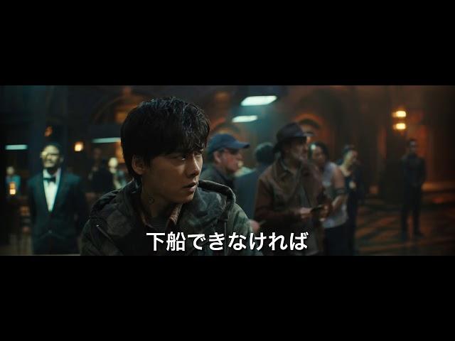 映画『カイジ 動物世界』新予告編