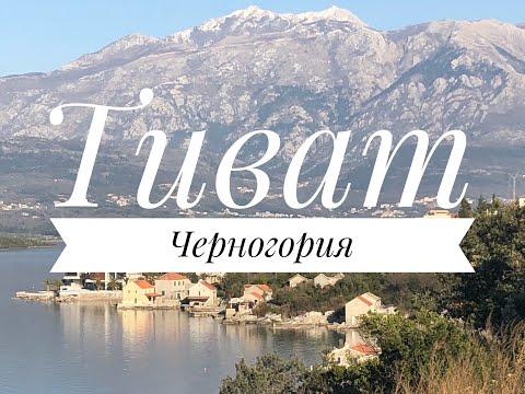 #1 Прилетели в Тиват, Черногория | Аренда авто в Черногории