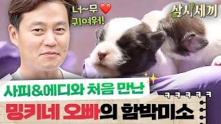 [밍키 아기들과의 첫만남] 엄마미소 만개한 친정오빠들~ 삼시세끼 정선편 10화
