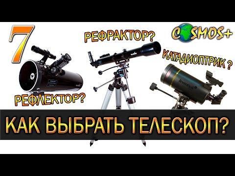 Телескопы видео обзор