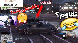 جننت الشرطه و جاتني اقوى فزعه😂😡! | قراند الحياة الواقعيه