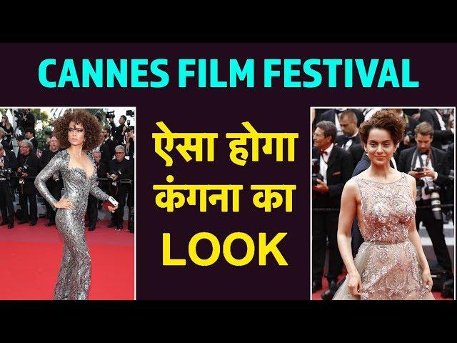 Cannes Film Festival 2019 में Kangana Ranaut का LOOK होगा ऐसा, पिछले साल दिखा था BOLD अंदाज़
