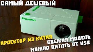 Самый дешевый проектор из Китая, я впечатлен возможностями Excelvan YG310