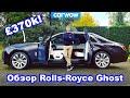 Обзор Rolls-Royce Ghost 2021 - узнайте, почему он стоит 370 тысяч фунтов