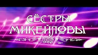 """Новый музыкальный проект """"СЁСТРЫ МИКЕЙЛОВЫ""""."""