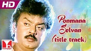 Ponmana Selvan(Title track) | ILAYARAJA SONGS | Ponmana Selvan| Full HD |Vijayakanth,Shobana
