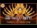Download Goddess Durga Hits | Telugu Devotional Songs | Devi Eshwari Sri Gowri Song | Devotional TV MP3 song and Music Video