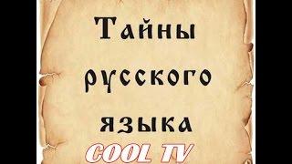 Тайны Руского Языка!