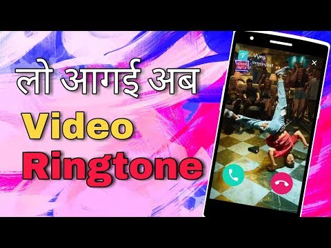 Video ringtone kaise set kare | how to set video ringtone in android | 2018 by sp technical guide