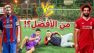 تحدي ميسي ضد محمد صلاح !! ( من الأفضل ؟! ) | MESSI VS SALAH IN REAL LIFE